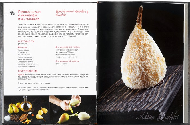 В прошлом году у Адриана вышла книга «Тапас», где он рассказывает, что такое традиционные испанские закуски в его понимании